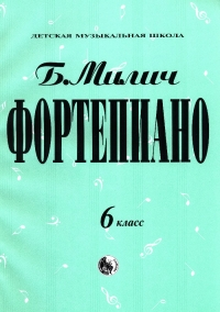 Фортепиано 6 кл
